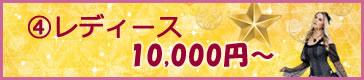 10000円以上(レディース)