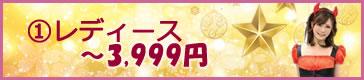 〜3999円 (レディース)
