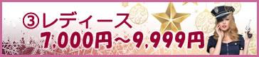 4000円〜6999円(レディース)