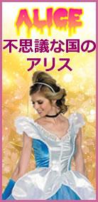 【不思議の国のアリス】ディズニー・ハロウィン衣装 全種類