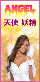妖精・天使