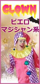 【マジシャン・その他】 - ハロウィン衣装・仮装全種類