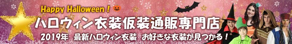 ハロウィン衣装仮装通販専門店【子供コスプレ衣装も多数】