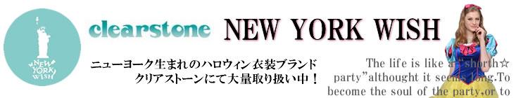 ハロウィンコスプレ衣装ニューヨークウィッシュブランド