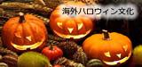 海外ハロウィン文化