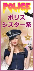 【牧師・シスター】 - ハロウィン衣装・仮装全種類