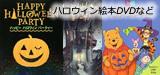 ハロウィン絵本・DVD