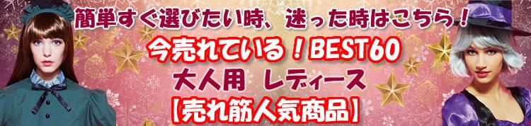 人気売れ筋ハロウィンコスプレ(レディース)