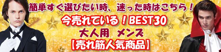 人気売れ筋ハロウィンコスプレ(メンズ)