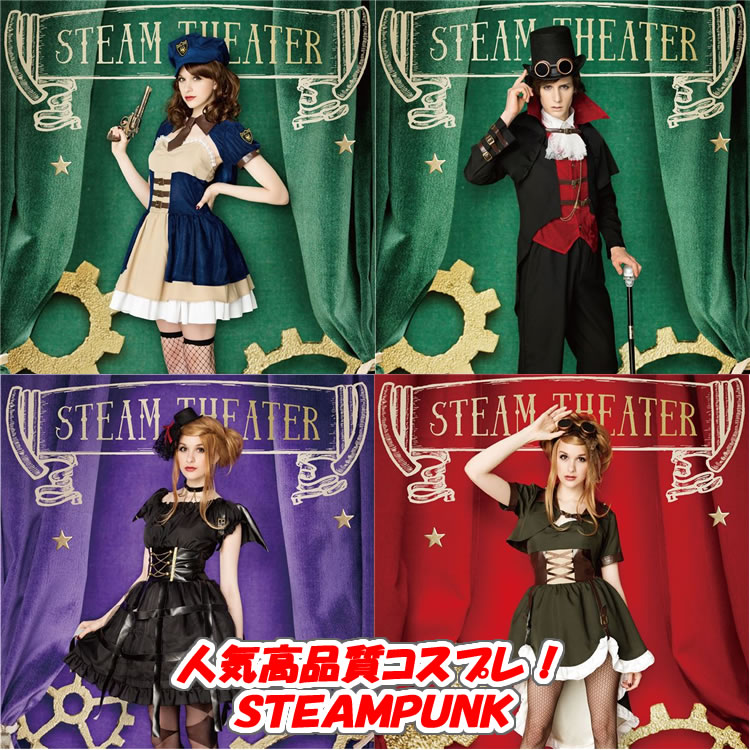 steampunkスティームパンクシリーズハロウィン衣装
